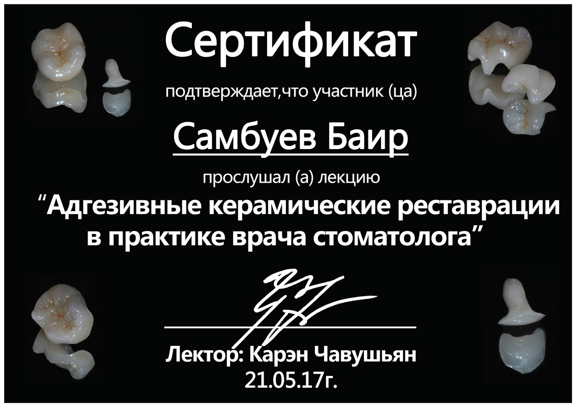Самбуев Баир Сергеевич - Самбуев Баир Сергеевич сертификат