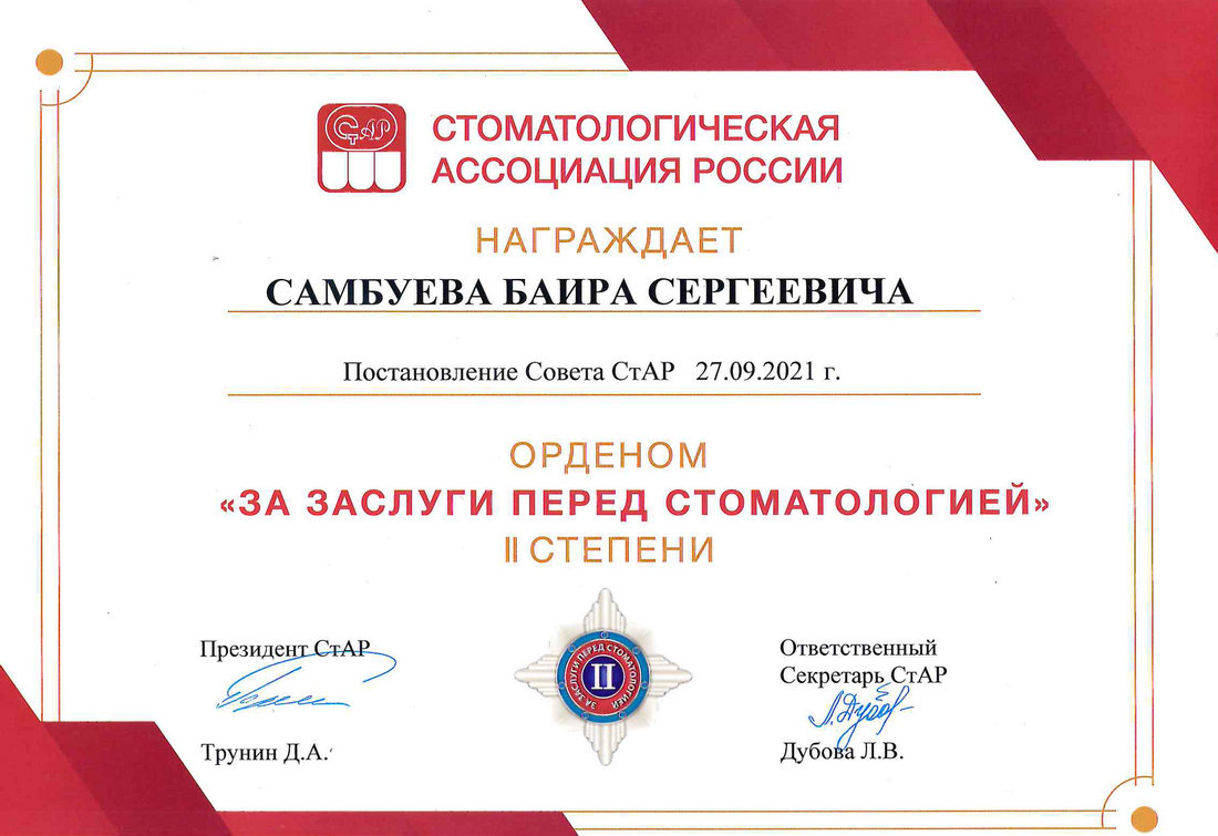 Самбуев Баир Сергеевич - Сертификат Самбуева Баира Сергеевича