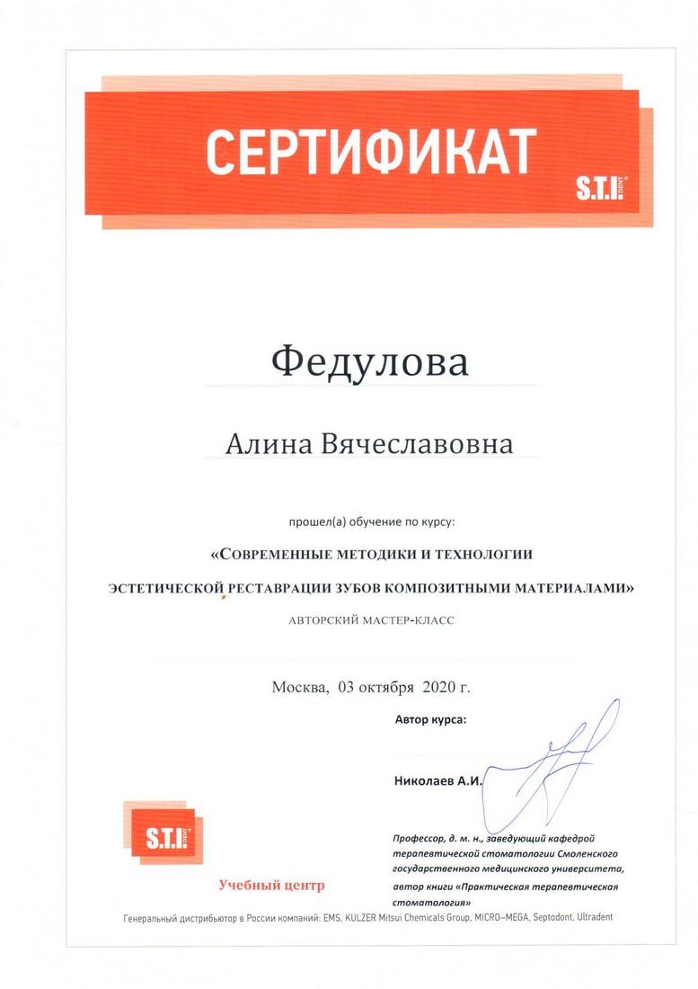 Федулова Алина Вячеславовна - Сертификат Федуловой Алины Вячеславовны