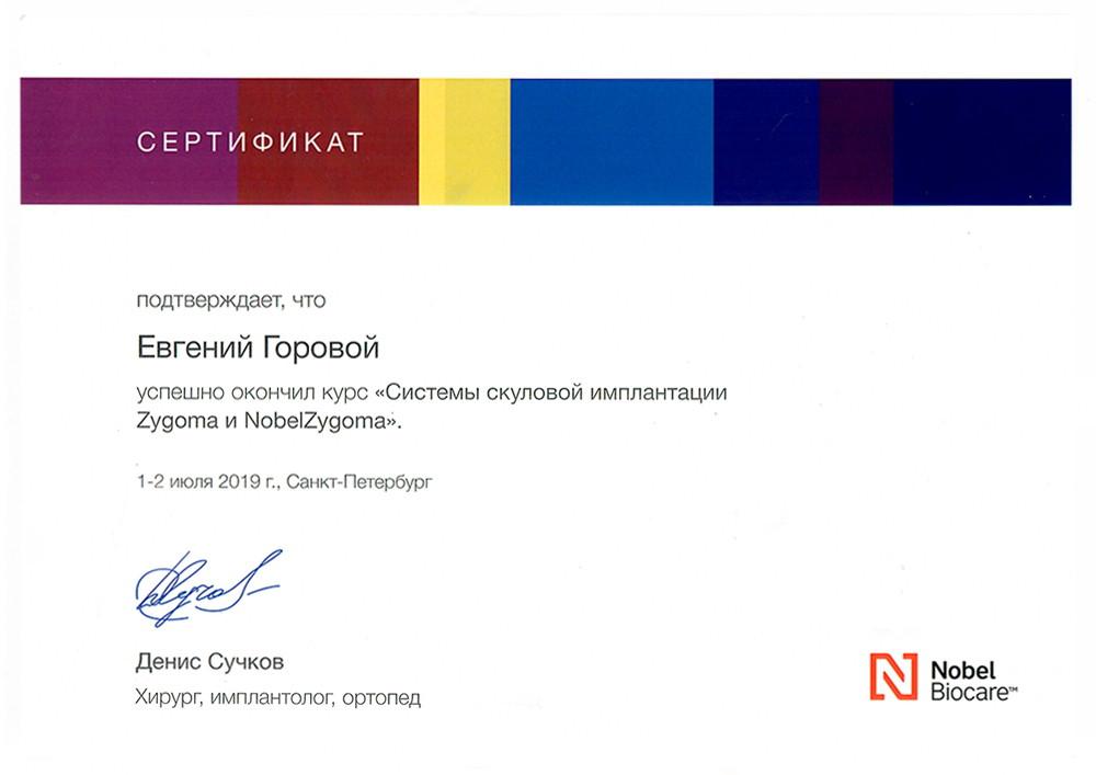 Горовой Евгений Андреевич - Сертификат Горового Евгения Андреевича NobelZygoma