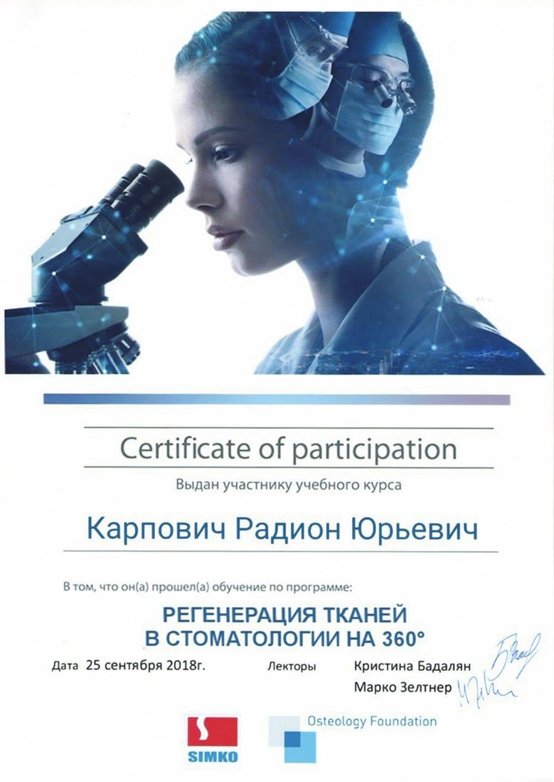 Карпович Радион Юрьевич - Сертификаты Карповича Радиона Юрьевича