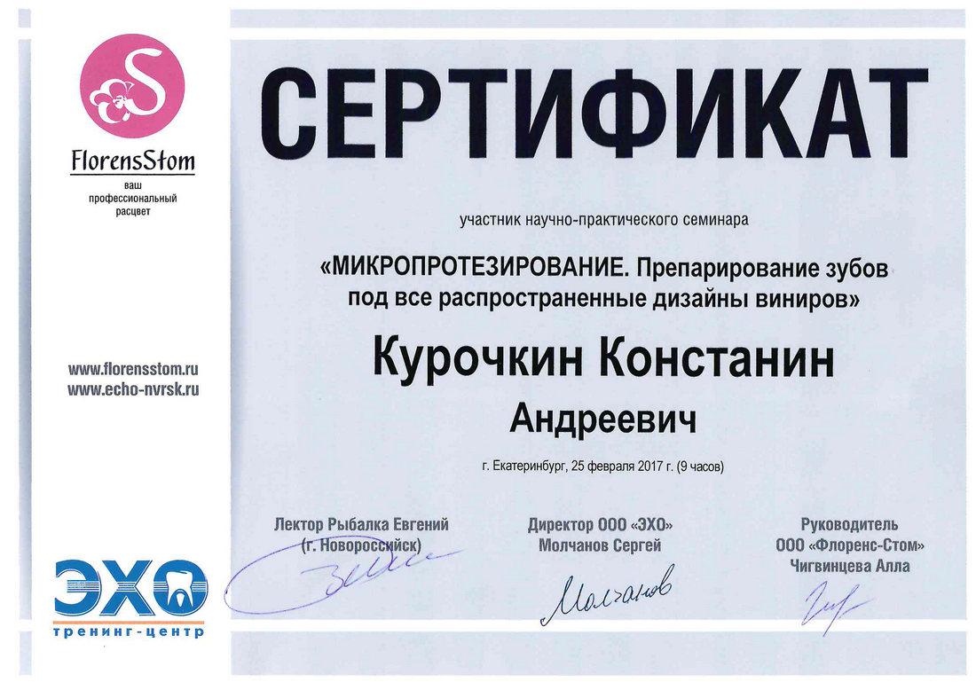 Курочкин Константин Андреевич - Сертификат Курочкина Константина Андреевича