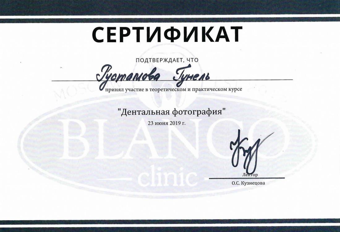 Рустамова Гунель Бахмановна - Сертификат Рустамовой Гунели