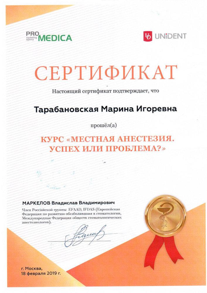 Тарабановская Марина Игоревна - Сертификат Тарабановской Марины Игоревны