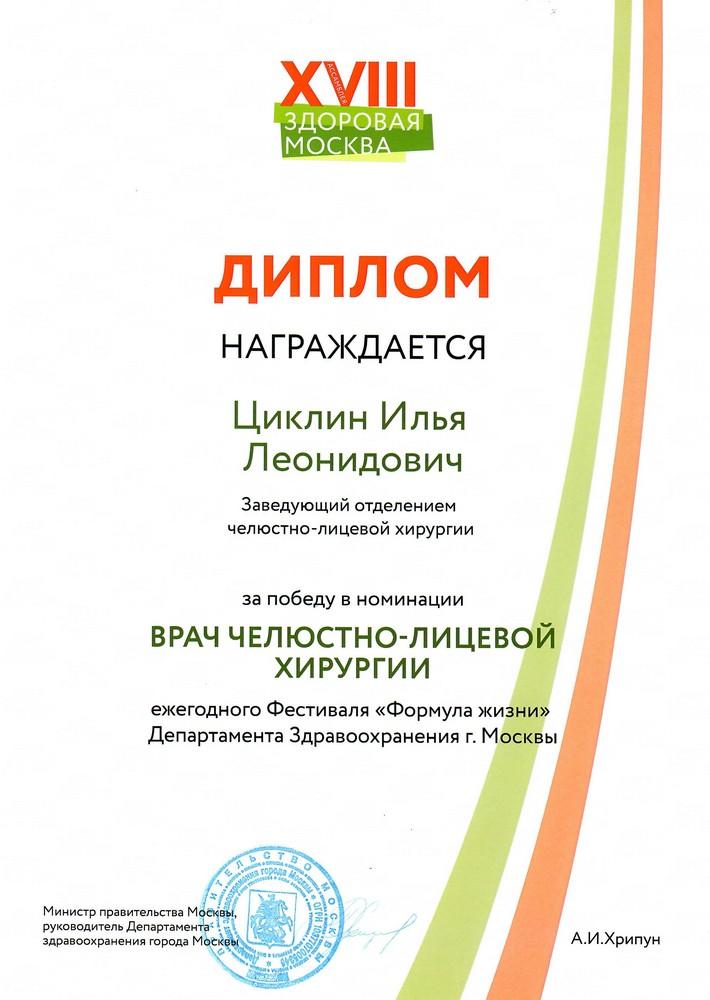 Циклин Илья Леонидович - Сертификат Циклина Ильи Леонидовича