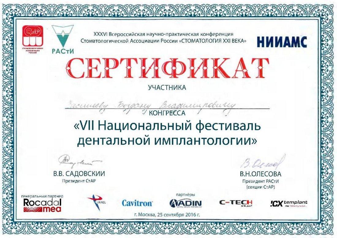 Васильев Богдан Владимирович - Сертификат Васильева Богдана Владимировича