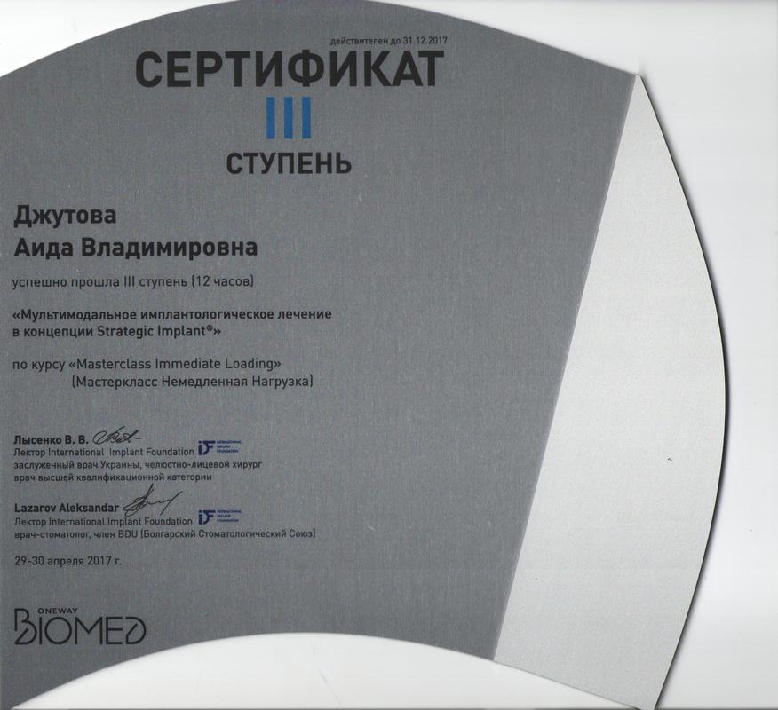 Джутова Аида Владимировна - Джутова Аида Владимировна сертификат