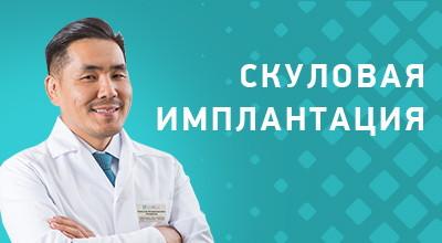 Видео о скуловой имплантации