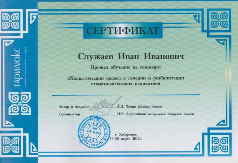 Служаев Иван Иванович - Сертификат Служаева Ивана Ивановича
