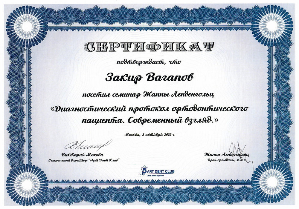 Вагапов Закир Иркинович - Сертификат Вагапова Закира Иркиновича