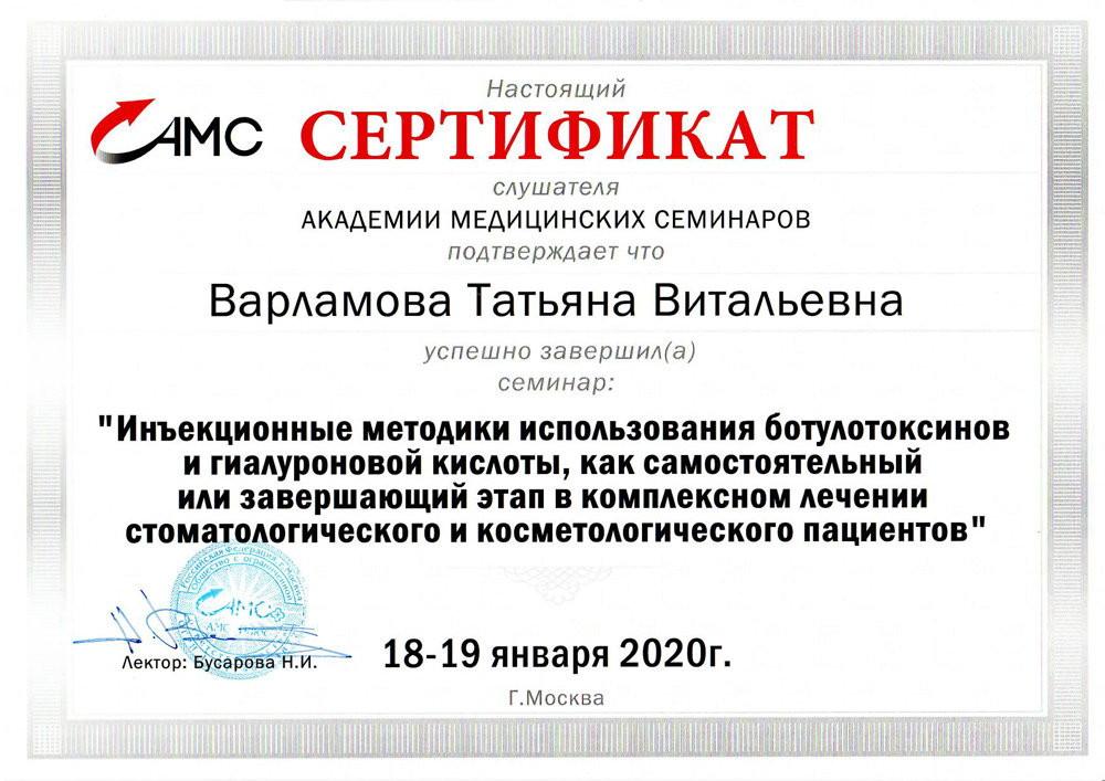 Варламова Татьяна Витальевна - Сертификат Варламовой Татьяны Витальевны