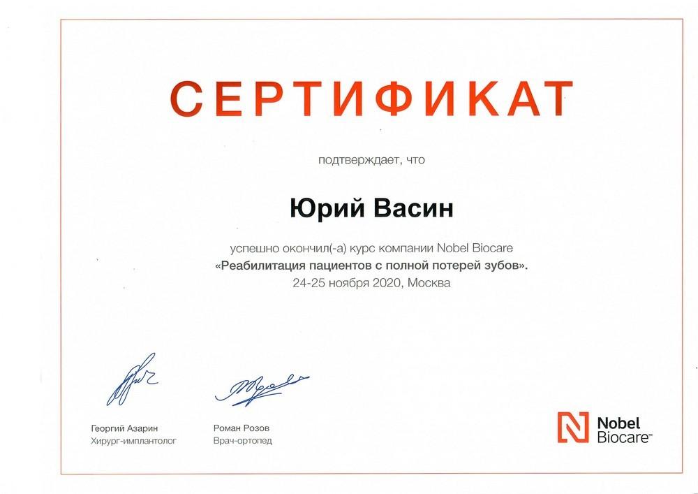 Васин Юрий Александрович - Сертификат Васина Юрия Александровича