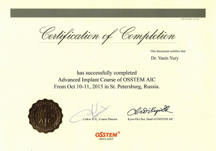Васин Юрий Александрович - Васин Юрий Александрович сертификат