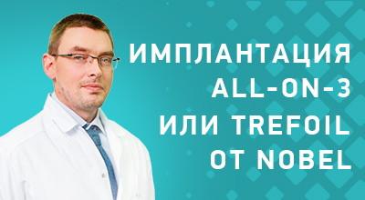 Имплантация All-on-3 или Trefoil от Nobel
