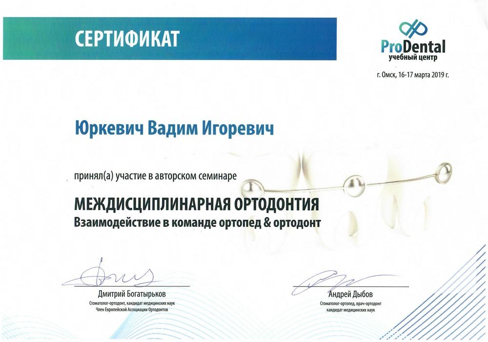 Юркевич Вадим Игоревич - Юркевич Вадим Игоревич стоматолог-ортопед