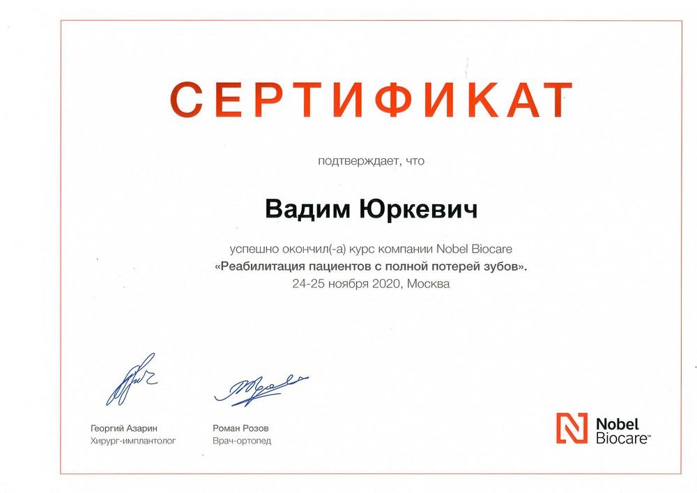 Юркевич Вадим Игоревич - Сертификат Юркевича Вадима Игоревича