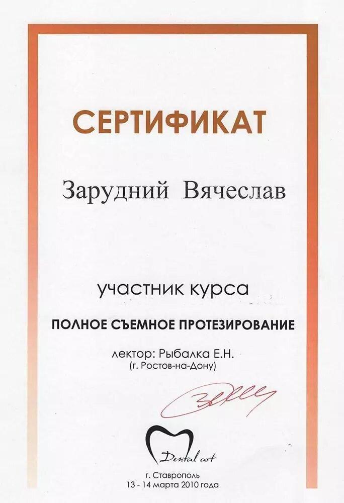 Зарудний Вячеслав Александрович - Сертификат Заруднего Вячеслава Александровича